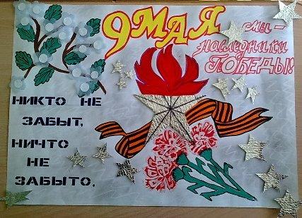 Плакат день победы своими руками